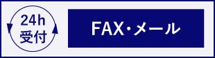 24時間受付 FAX・メール